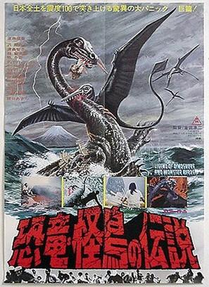 Kyôryû kaichô no densetsu - Japanese Movie Poster (thumbnail)