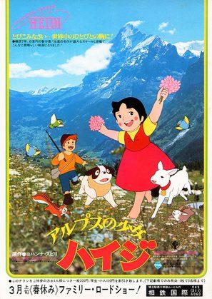 """Heidi"" - Japanese Movie Poster (thumbnail)"