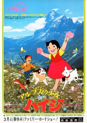 """Heidi"" - Japanese Movie Poster (thumbnail)"