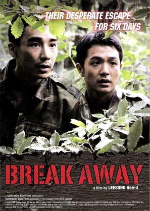 Break Away - Movie Poster (thumbnail)