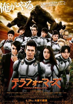 Terra Formars - Japanese Movie Poster (thumbnail)