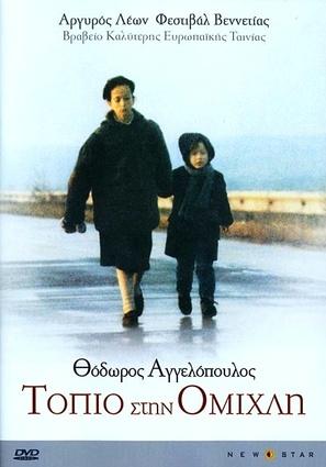 Topio stin omichli - Greek DVD cover (thumbnail)