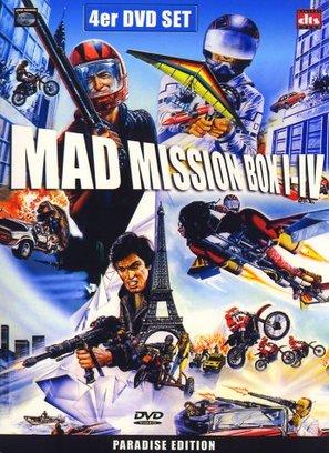 Zuijia Paidang - DVD cover (thumbnail)