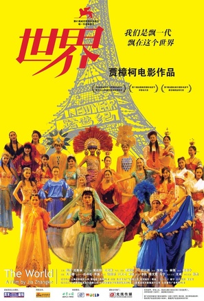 Shijie - Chinese Movie Poster (thumbnail)