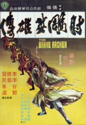 She diao ying xiong chuan - Hong Kong Movie Poster (thumbnail)