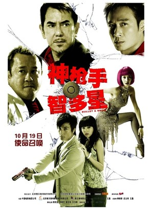 Shen qiang shou yu zhi duo xing - Chinese Movie Poster (thumbnail)