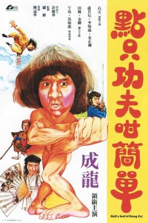 Dian zhi gong fu gan chian chan - Hong Kong Movie Poster (thumbnail)