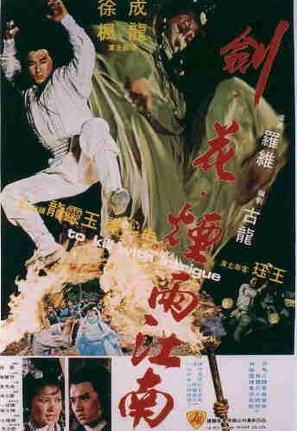 Jian hua yan yu Jiang Nan - Hong Kong Movie Poster (thumbnail)
