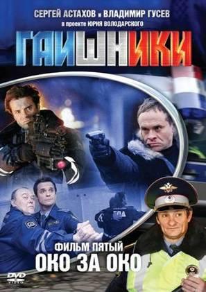 """Gaishniki"" - Russian Movie Cover (thumbnail)"