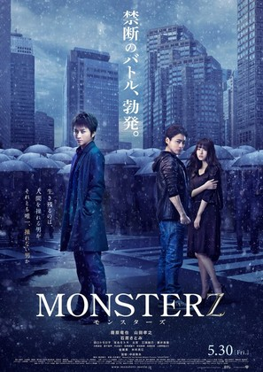 Monsterz - Japanese Movie Poster (thumbnail)