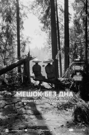 Yakhonty. Ubiystvo - Russian Movie Poster (thumbnail)