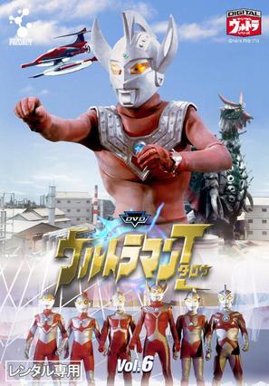 """Ultraman Taro"" - Japanese DVD movie cover (thumbnail)"