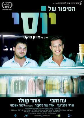 Ha-Sippur Shel Yossi - Israeli Movie Poster (thumbnail)