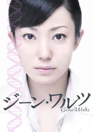 Jîn warutsu - Japanese Movie Poster (thumbnail)