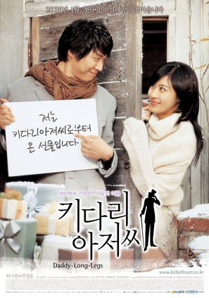 Kidari ajeossi - South Korean poster (thumbnail)