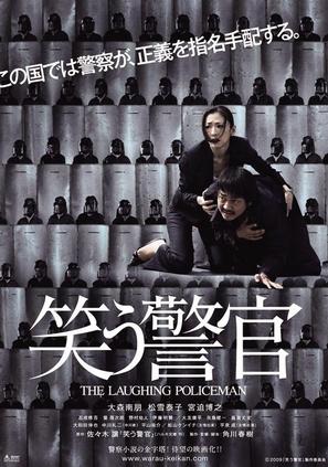 Warau keikan - Japanese Movie Poster (thumbnail)