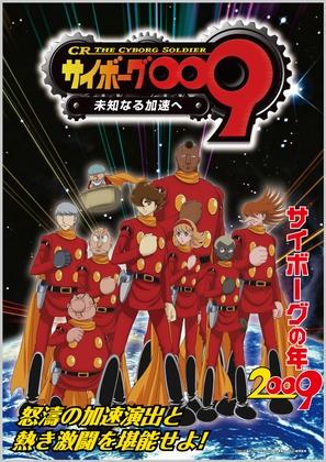 """Saibôgu 009"" - Japanese Movie Poster (thumbnail)"