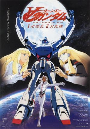 """Turn-A Gundam"" - Japanese Movie Poster (thumbnail)"