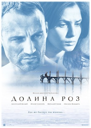 Dolina roz - Russian Movie Poster (thumbnail)