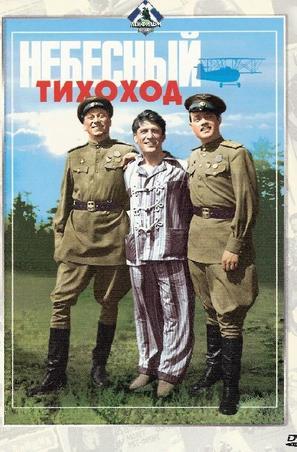 Nebesnyy tikhokhod - DVD cover (thumbnail)