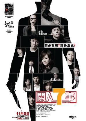 Kwan yan chut si - Hong Kong Movie Poster (thumbnail)