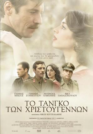 To tango ton Hristougennon - Greek Movie Poster (thumbnail)