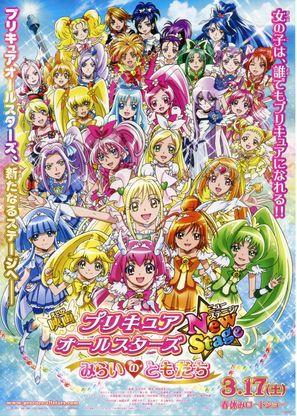 Eiga Purikyua ôru sutâzu Nyû Suteji: Mirai no Tomodachi - Japanese Movie Poster (thumbnail)