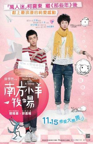 Nan fang xiao yang mu chang - Chinese Movie Poster (thumbnail)