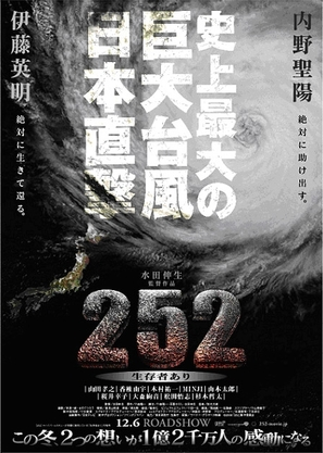 252: Seizonsha ari - Japanese Movie Poster (thumbnail)