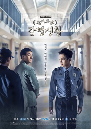"""Seulgirowun Gamppangsaenghwal"" - South Korean Movie Poster (thumbnail)"