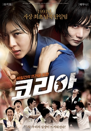 As One - South Korean Movie Poster (thumbnail)