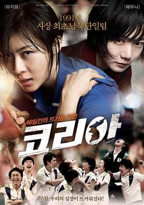 As One - South Korean Movie Poster (thumbnail)