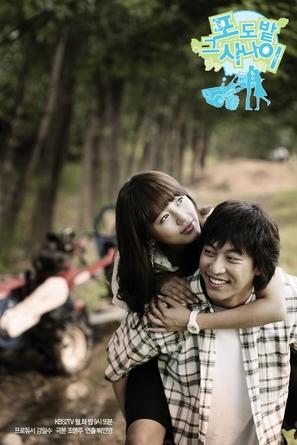 """Podobat keu sanai"" - South Korean poster (thumbnail)"