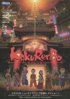 Kakurenbo: Hide and Seek - Japanese Movie Poster (thumbnail)