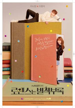 """Romaenseuneun Byulchaekboorok"" - South Korean Movie Poster (thumbnail)"