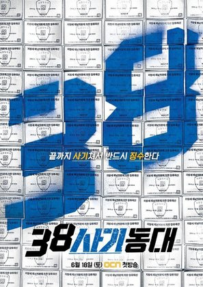 """38 Task Force"" - South Korean Movie Poster (thumbnail)"