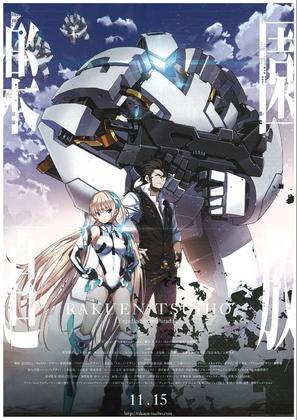 Rakuen Tsuiho: Expelled from Paradise - Japanese Movie Poster (thumbnail)