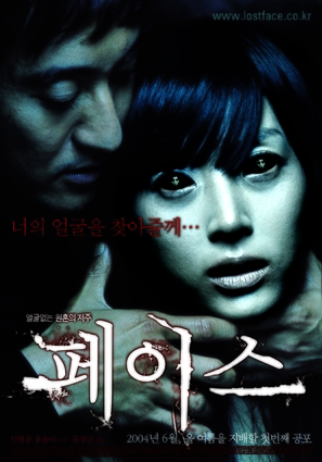 Face - South Korean Movie Poster (thumbnail)
