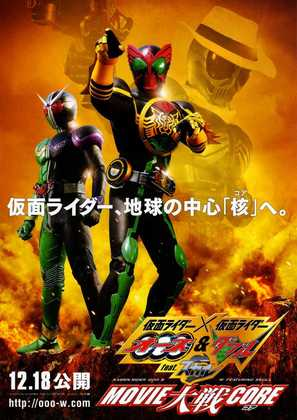 Kamen raidâ x Kamen raidâ: Ôzu & Daburu feat. Sukaru movie taisen core - Japanese Movie Poster (thumbnail)