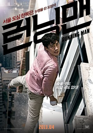 Running Man - Movie Poster (thumbnail)
