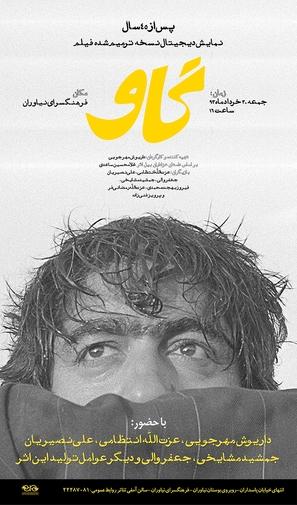 Gaav - Iranian Movie Poster (thumbnail)