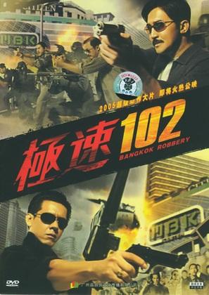 102 Bankok Robbery - Taiwanese poster (thumbnail)