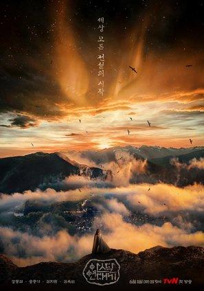 """""""Aseudal Yeondaegi"""" - South Korean Movie Poster (thumbnail)"""
