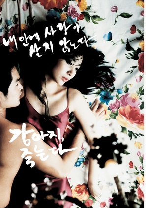 Gangaji jukneunda - South Korean Movie Poster (thumbnail)