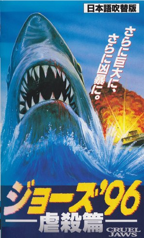 Cruel Jaws - Japanese VHS cover (thumbnail)