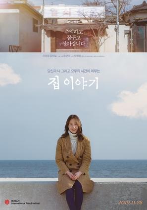I Am Home - South Korean Movie Poster (thumbnail)
