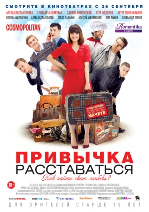 Privychka rasstavatsya - Russian Movie Poster (thumbnail)