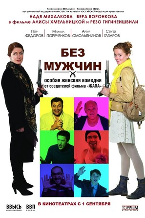 Bez muzhchin - Russian Movie Poster (thumbnail)