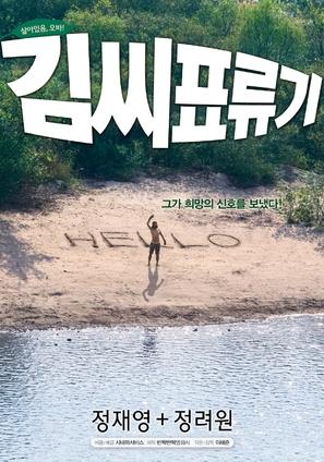 Kim ssi pyo ryu gi - South Korean Movie Poster (thumbnail)