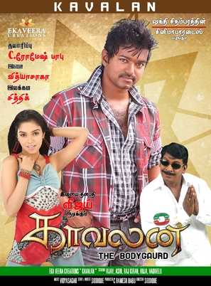 Kaavalan - Indian Movie Poster (thumbnail)